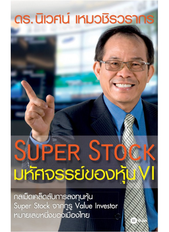 SUPER STOCK มหัศจรรย์ของหุ้น VI