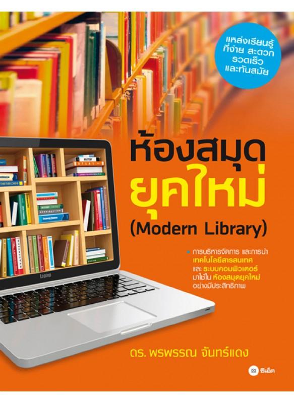 ห้องสมุดยุคใหม่ Modern Library