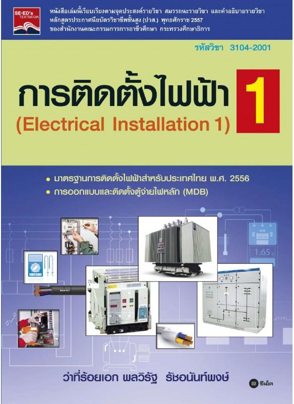 การติดตั้งไฟฟ้า 1 (รหัสวิชา 3104-2001)