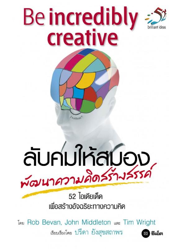 ลับคมให้สมอง พัฒนาความคิดสร้างสรรค์