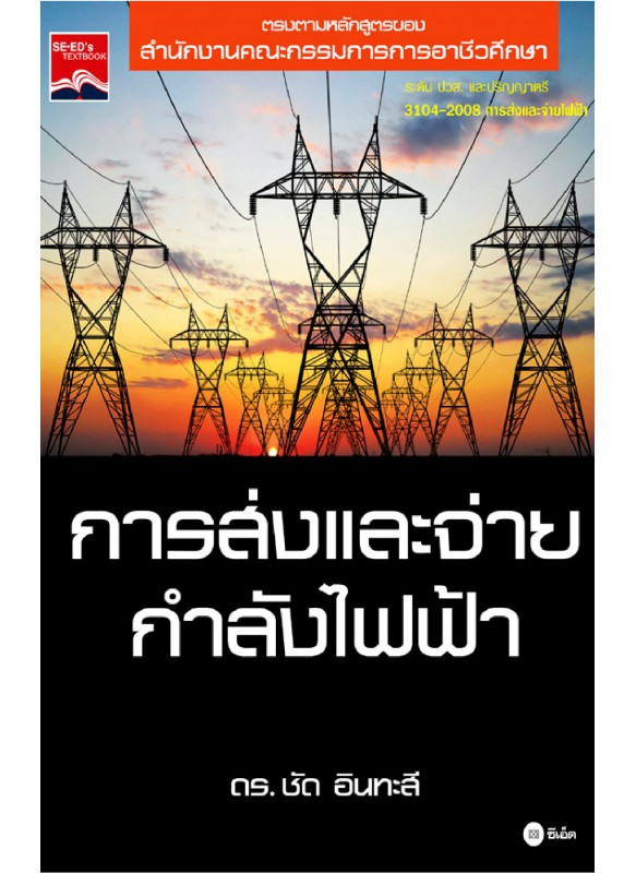 การส่งและจ่ายกำลังไฟฟ้า