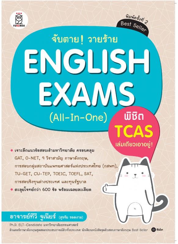 จับตาย! วายร้าย English Exams (All-In-One) พิชิต TCAS