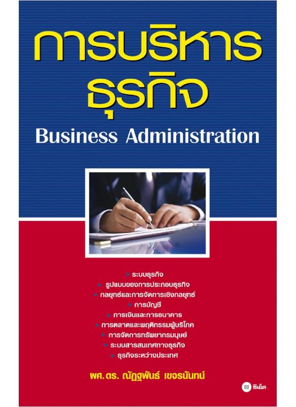 การบริหารธุรกิจ : BUSINESS ADMINISTRATION