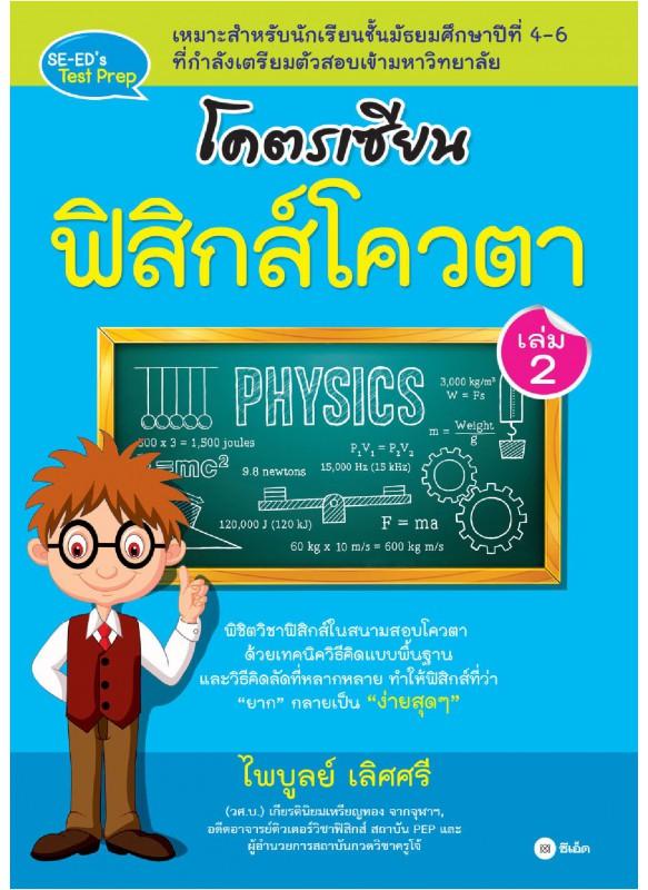 โคตรเซียน ฟิสิกส์โควตา เล่ม 2