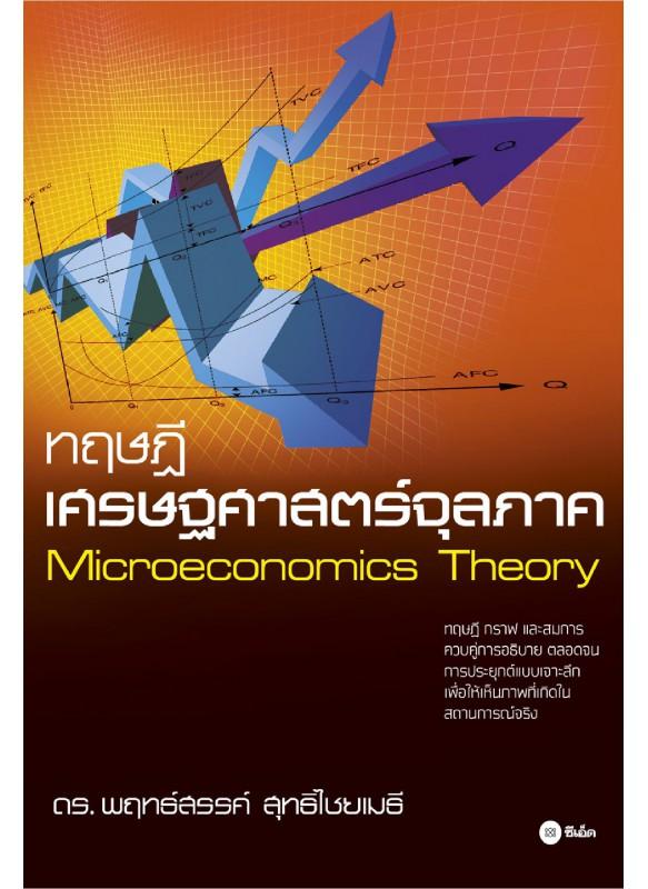 ทฤษฎีเศรษฐศาสตร์จุลภาค : Microecnomics Theory