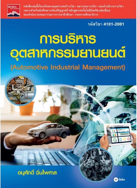 การบริหารอุตสาหกรรมยานยนต์ (รหัสวิชา 4101-2001)