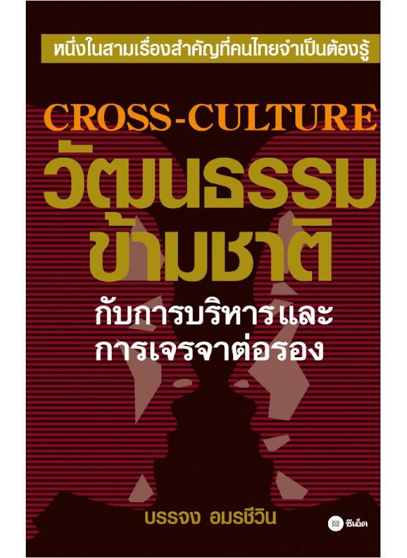 วัฒนธรรมข้ามชาติกับการบริหารและการเจรจาฯ