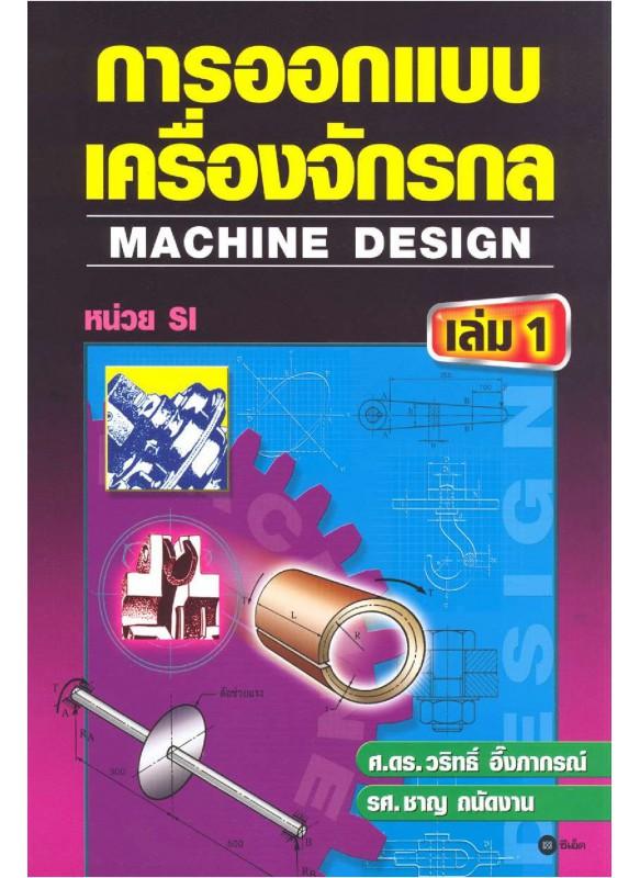 การออกแบบเครื่องจักรกล เล่ม 1
