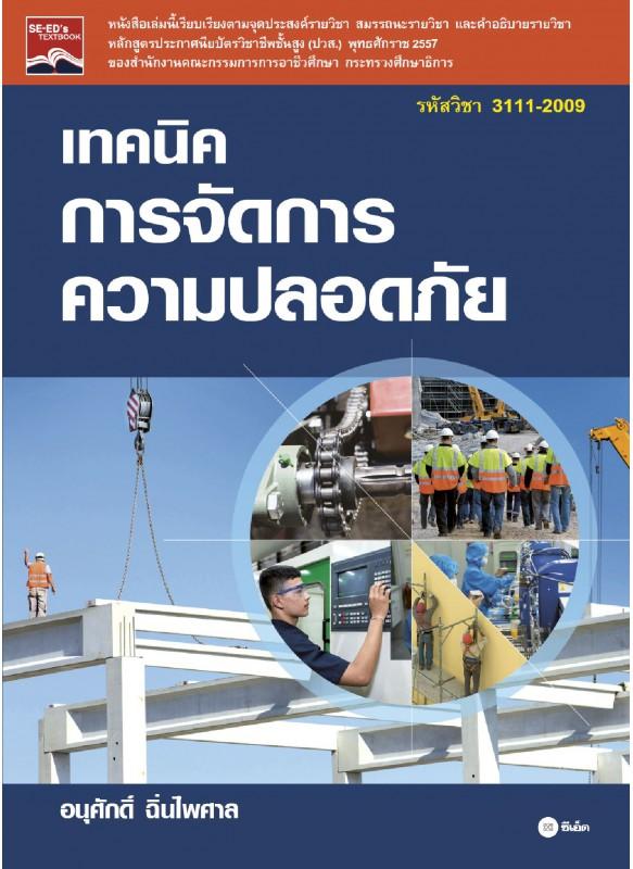 เทคนิคการจัดการความปลอดภัย (รหัสวิชา 3111-2009)