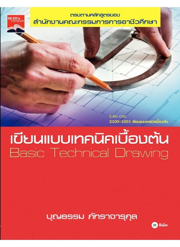 เขียนแบบเทคนิคเบื้องต้น (Basic Technical Drawing) รหัสวิชา 2100–1001