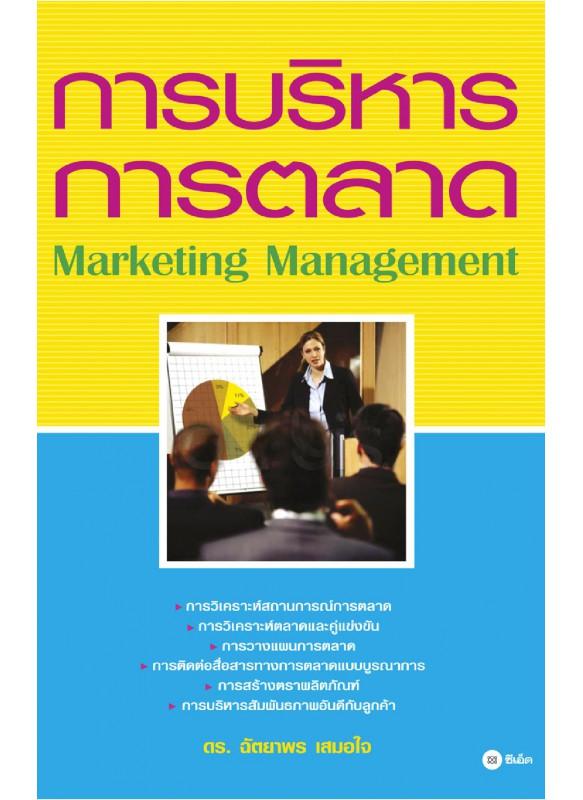 การบริหารการตลาด : Marketing Management
