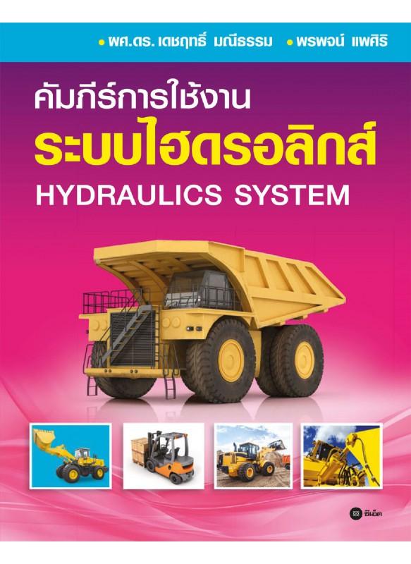 คัมภีร์การใช้งาน ระบบไฮดรอลิกส์ : Hydraulics System
