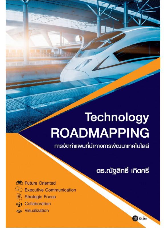 การจัดทำแผนที่นำทางการพัฒนาเทคโนโลยี : Technology Roadmapping