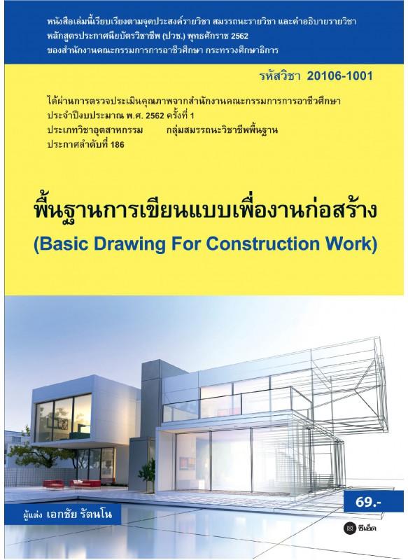 พื้นฐานการเขียนแบบเพื่องานก่อสร้าง (สอศ.) (รหัสวิชา 20106-1001)
