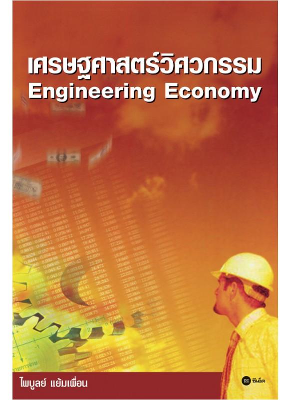 เศรษฐศาสตร์วิศวกรรม : Engineering Economy