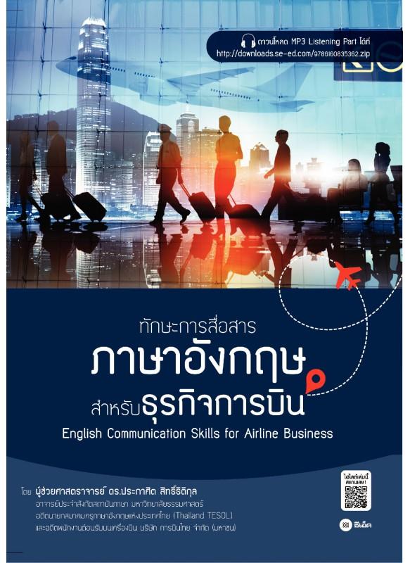 ทักษะการสื่อสารภาษาอังกฤษสำหรับธุรกิจการบิน : English Communication Skills for Airline Business