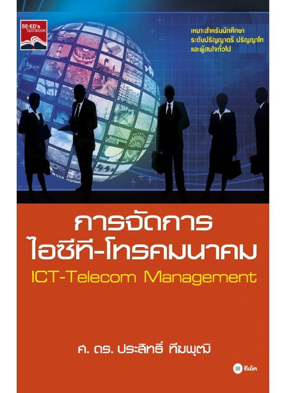 การจัดการไอซีที-โทรคมนาคม : ICT-Telecom Management