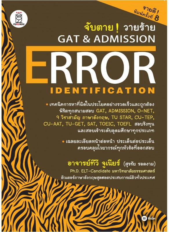 จับตาย วายร้าย GAT & Admission : Error Identification