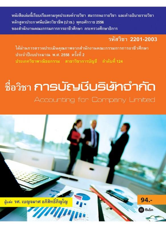 การบัญชีบริษัทจำกัด (รหัสวิชา 2201-2003)