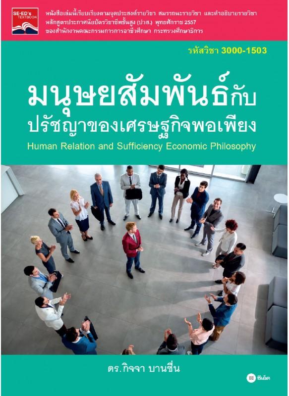 มนุษยสัมพันธ์กับปรัชญาของเศรษฐกิจพอเพียง (รหัสวิชา 3000-1503)