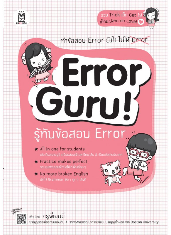Error Guru! รู้ทันข้อสอบ Error