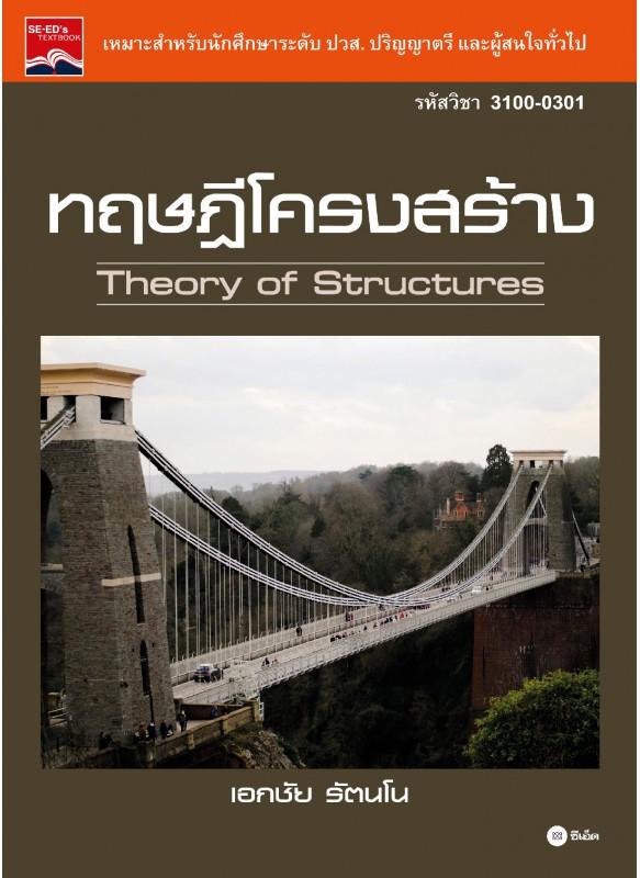 ทฤษฎีโครงสร้าง (รหัสวิชา 3100-0301)