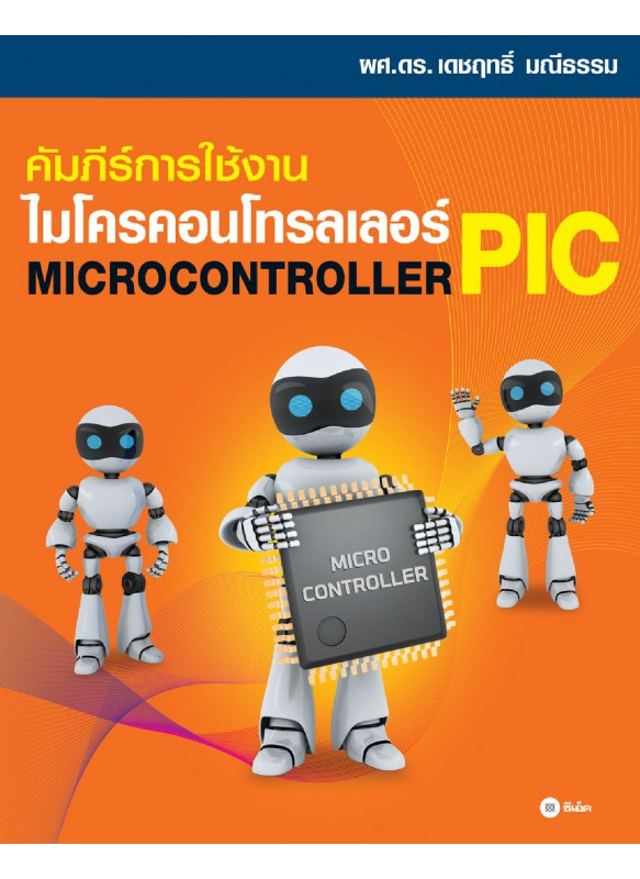 คัมภีร์การใช้งานไมโครคอนโทรลเลอร์ MICROCONTROLLERPIC