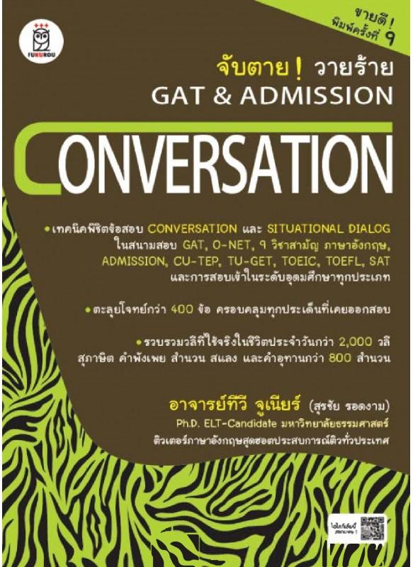 จับตาย วายร้าย GAT & Admission : Conversation