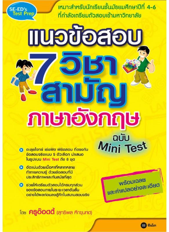 แนวข้อสอบ 7 วิชาสามัญภาษาอังกฤษ