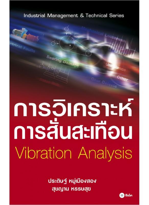 การวิเคราะห์การสั่นสะเทือน VibrationAnalysis