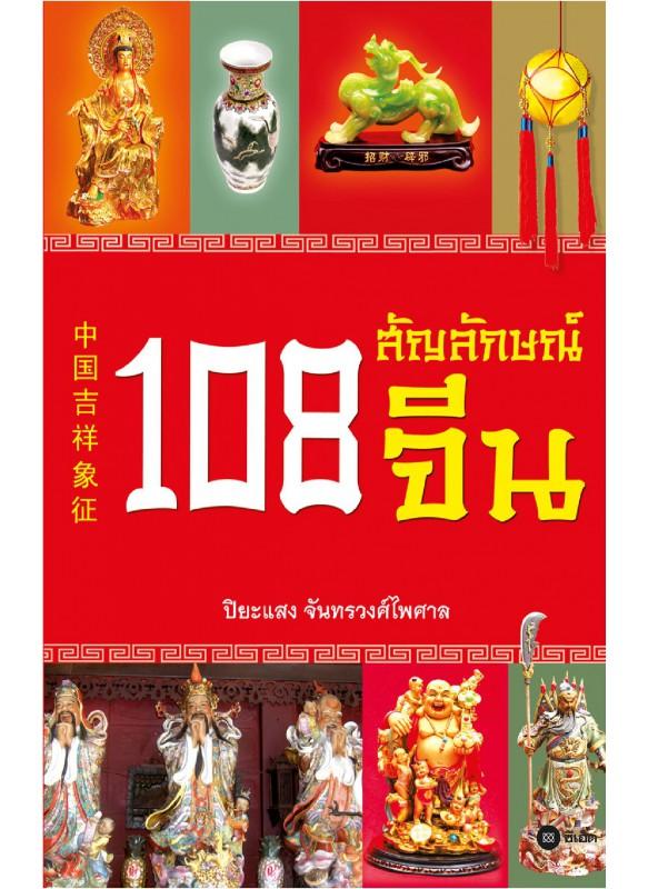 108 สัญลักษณ์จีน