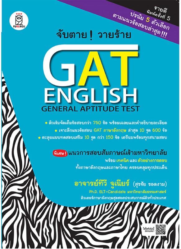 จับตาย! วายร้าย GAT English (General Aptitude Test)
