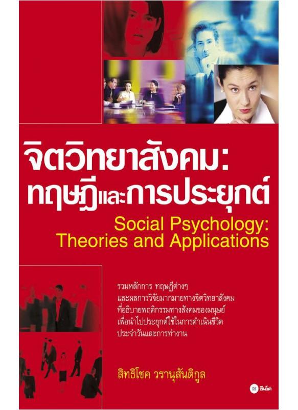 จิตวิทยาสังคม : ทฤษฎีและการประยุกต์