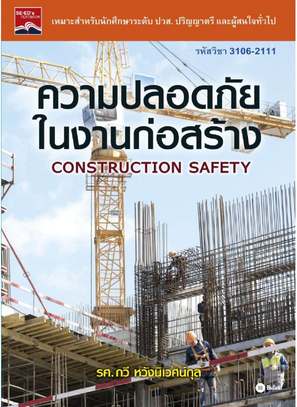 ความปลอดภัยในงานก่อสร้าง (รหัสวิชา 3106-2111)