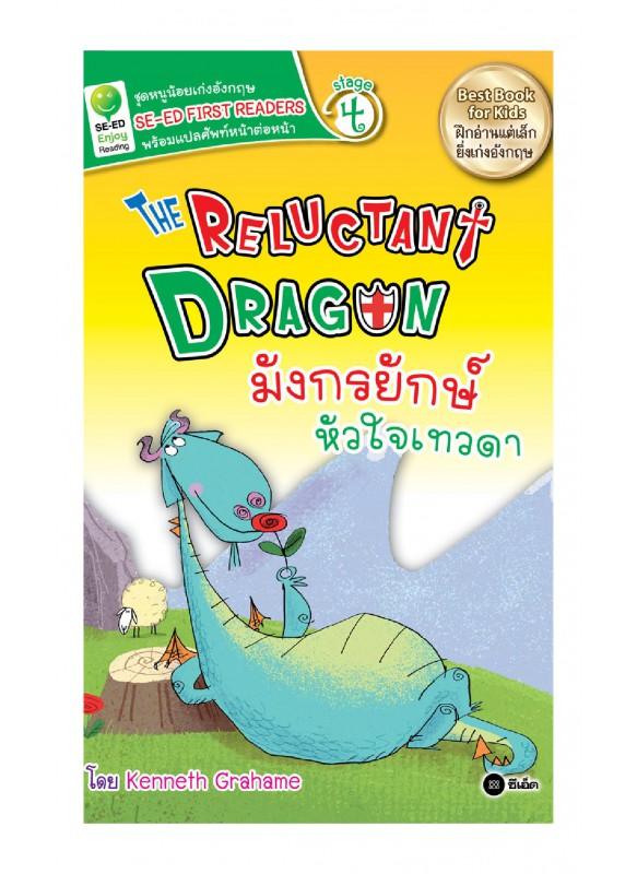 The Reluctant Dragon มังกรยักษ์หัวใจเทวดา