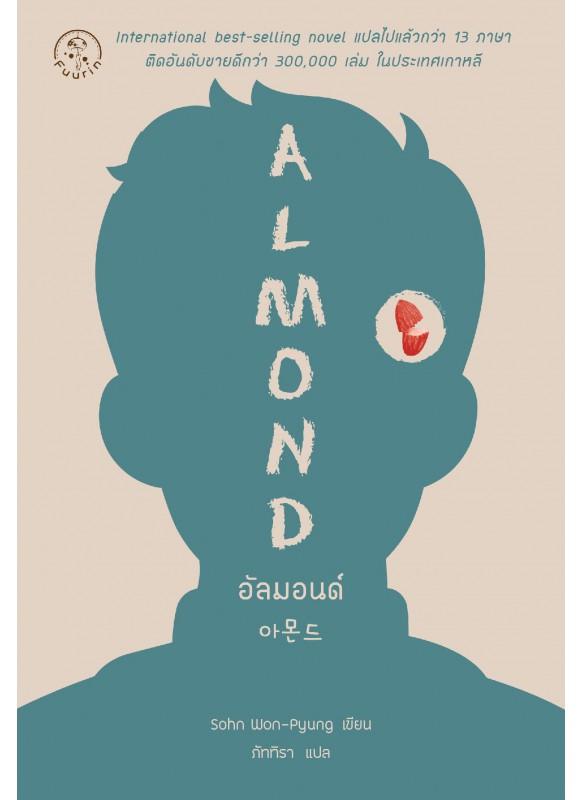 อัลมอนด์ : Almond