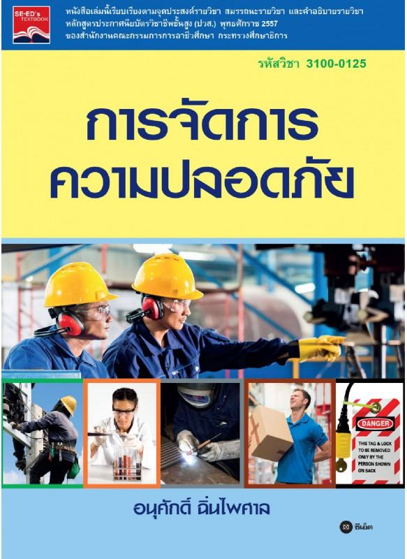 การจัดการความปลอดภัย (รหัสวิชา 3100-0125)
