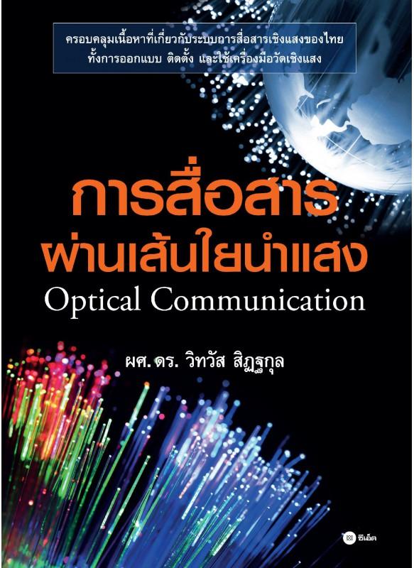 การสื่อสารผ่านเส้นใยนำแสง