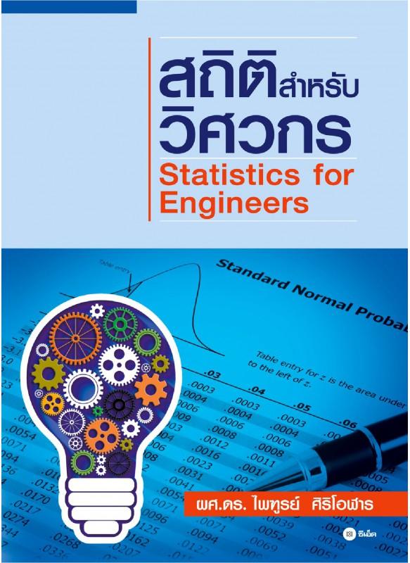 สถิติสำหรับวิศวกร