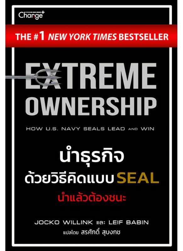 New York Times Bestseller: EXTREME OWNERSHIP นำธุรกิจด้วยวิธีคิดแบบ SEAL นำแล้วต้องชนะ