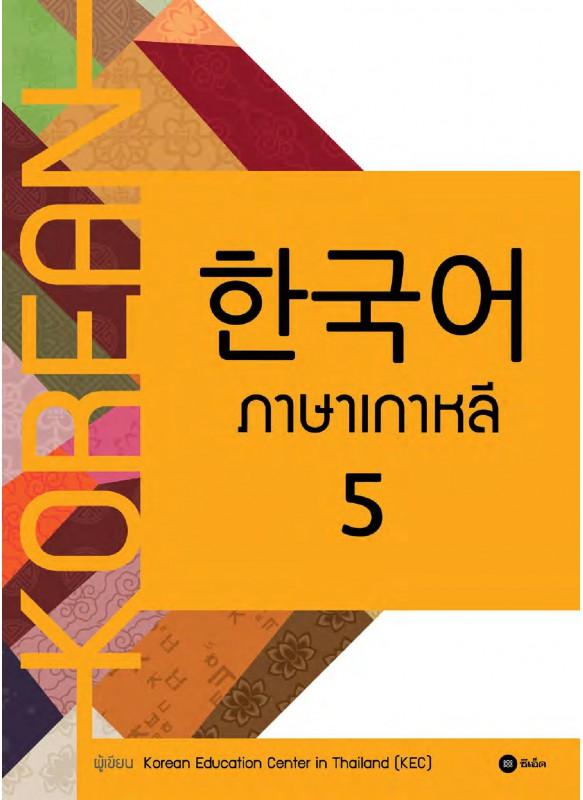 ภาษาเกาหลี 5