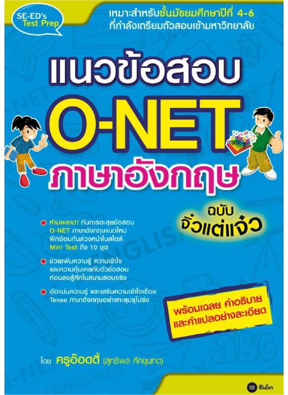 แนวข้อสอบ O-Net ภาษาอังกฤษ ฉบับจิ๋วแต่แจ๋ว