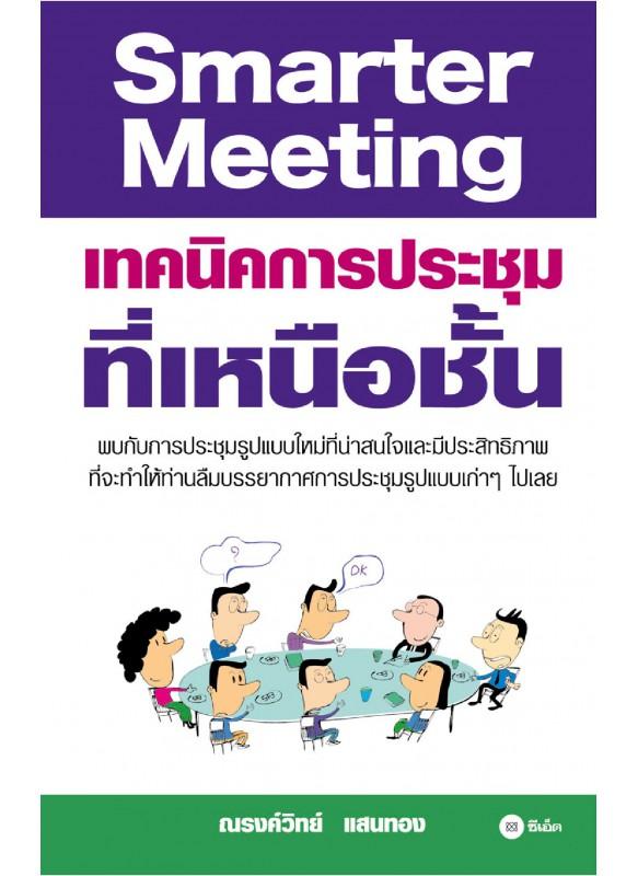 Smarter Meeting เทคนิคการประชุมเหนือชั้น