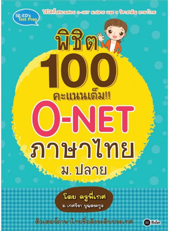 พิชิต 100 คะแนนเต็ม!! O-NET ภาษาไทย ม.ปลาย โดย ครูพี่เกศ