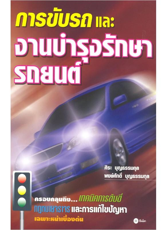 การขับรถและงานบำรุงรักษารถยนต์