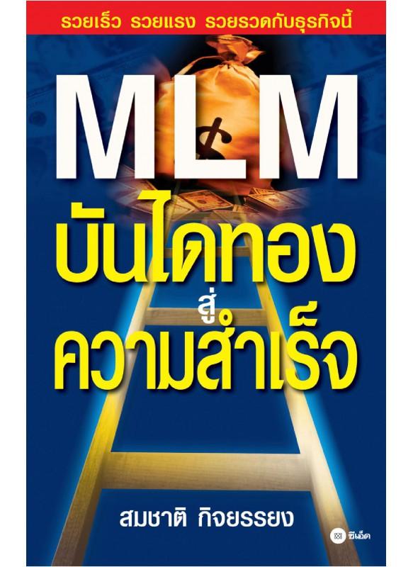 MLM บันไดทองสู่ความสำเร็จ