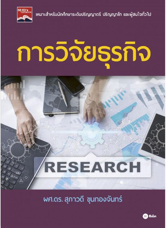การวิจัยธุรกิจ