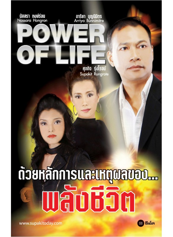 Power of life พลังชีวิต