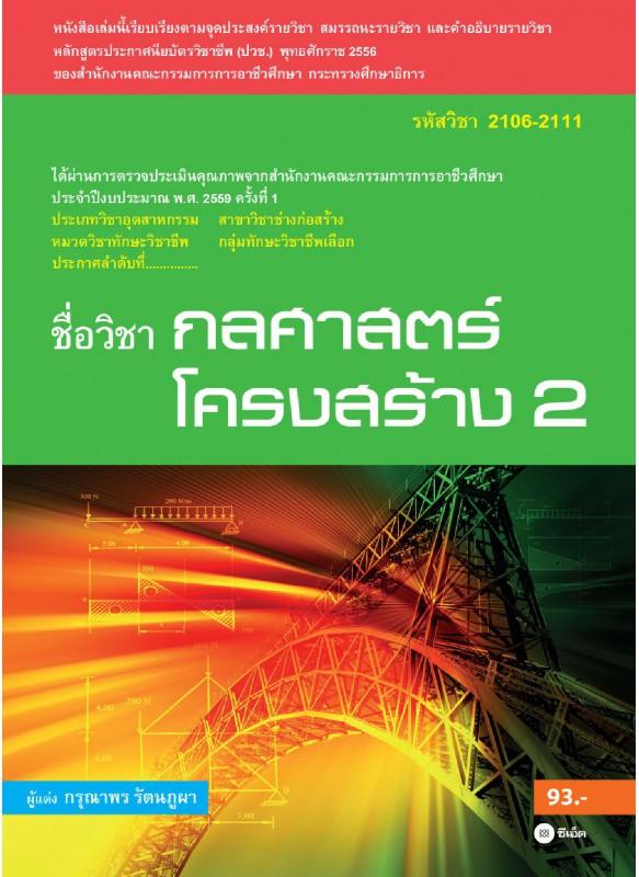 กลศาสตร์โครงสร้าง 2 (รหัสวิชา 2106-2111)