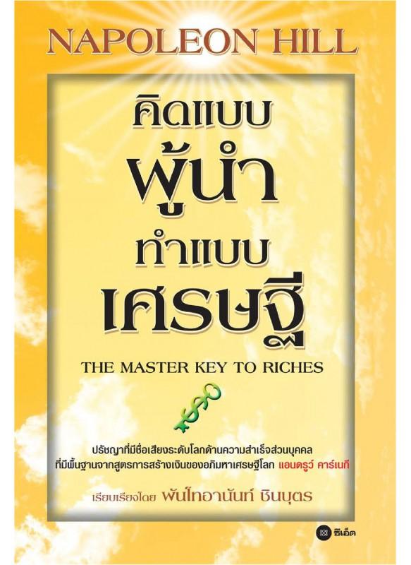 คิดแบบผู้นำ ทำแบบเศรษฐี : The Master Key to Riches